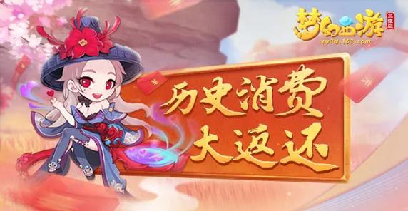 《梦幻西游三维版》公测将启!梦幻老玩家可享历史消费返还福利