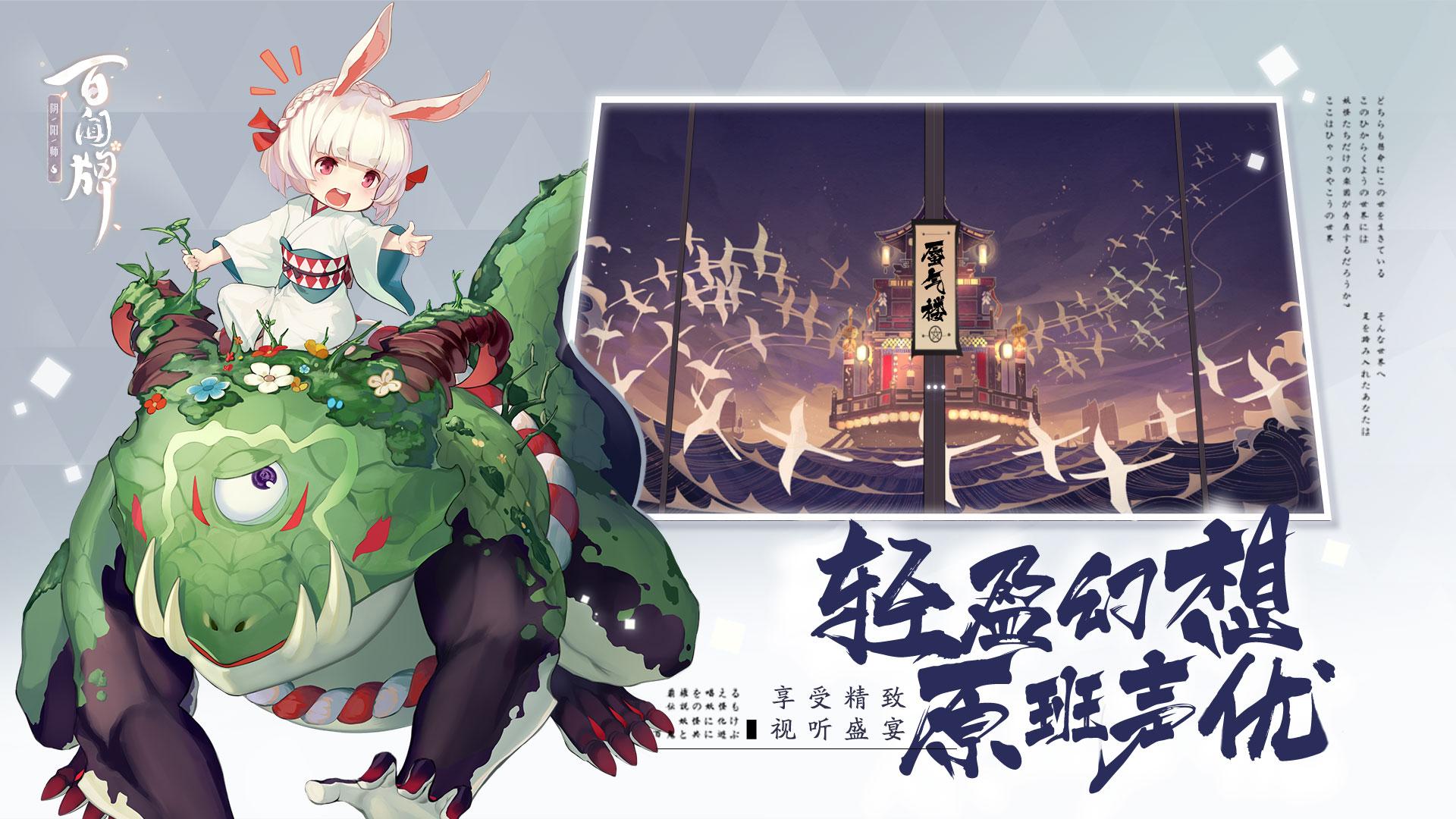 《阴阳师:百闻牌》现已全平台上线,双12晚开启不思议牌局之夜!