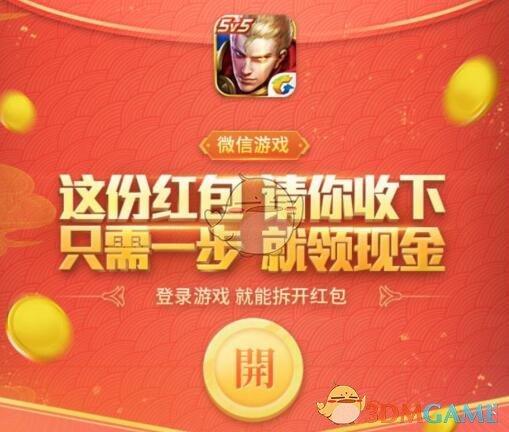 《王者荣耀》微信游戏专属登录礼包分享