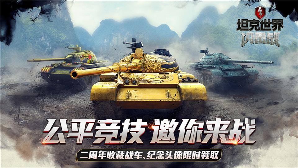 《坦克世界闪击战》二周年庆典 国服狂欢周明日上线!