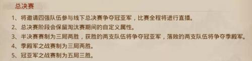 《问道》手机游戏全民PK四强就位 一战封神对决在即