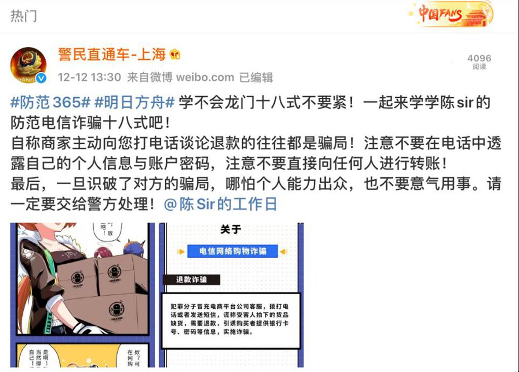 打破次元 !《明日方舟》陈Sir联合上海警方提醒