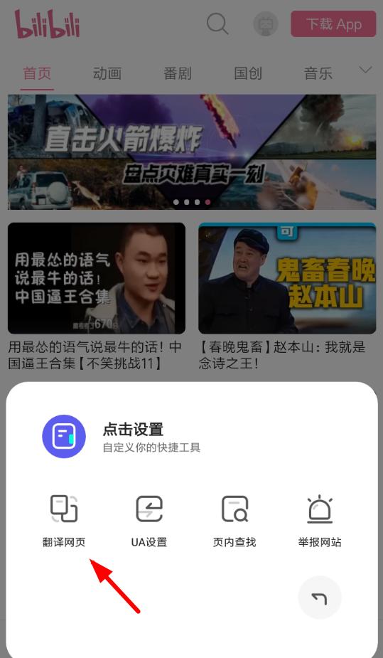 《夸克浏览器》翻译网页功能使用教程