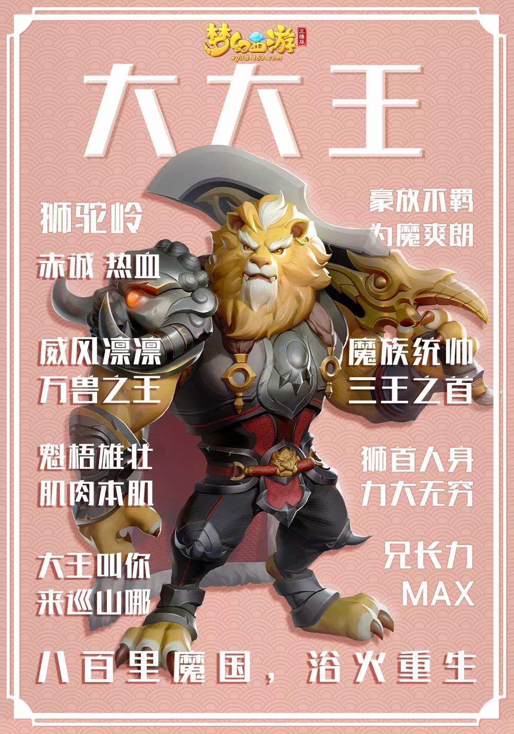 《梦幻西游三维版》狮驼岭门派玩法推荐
