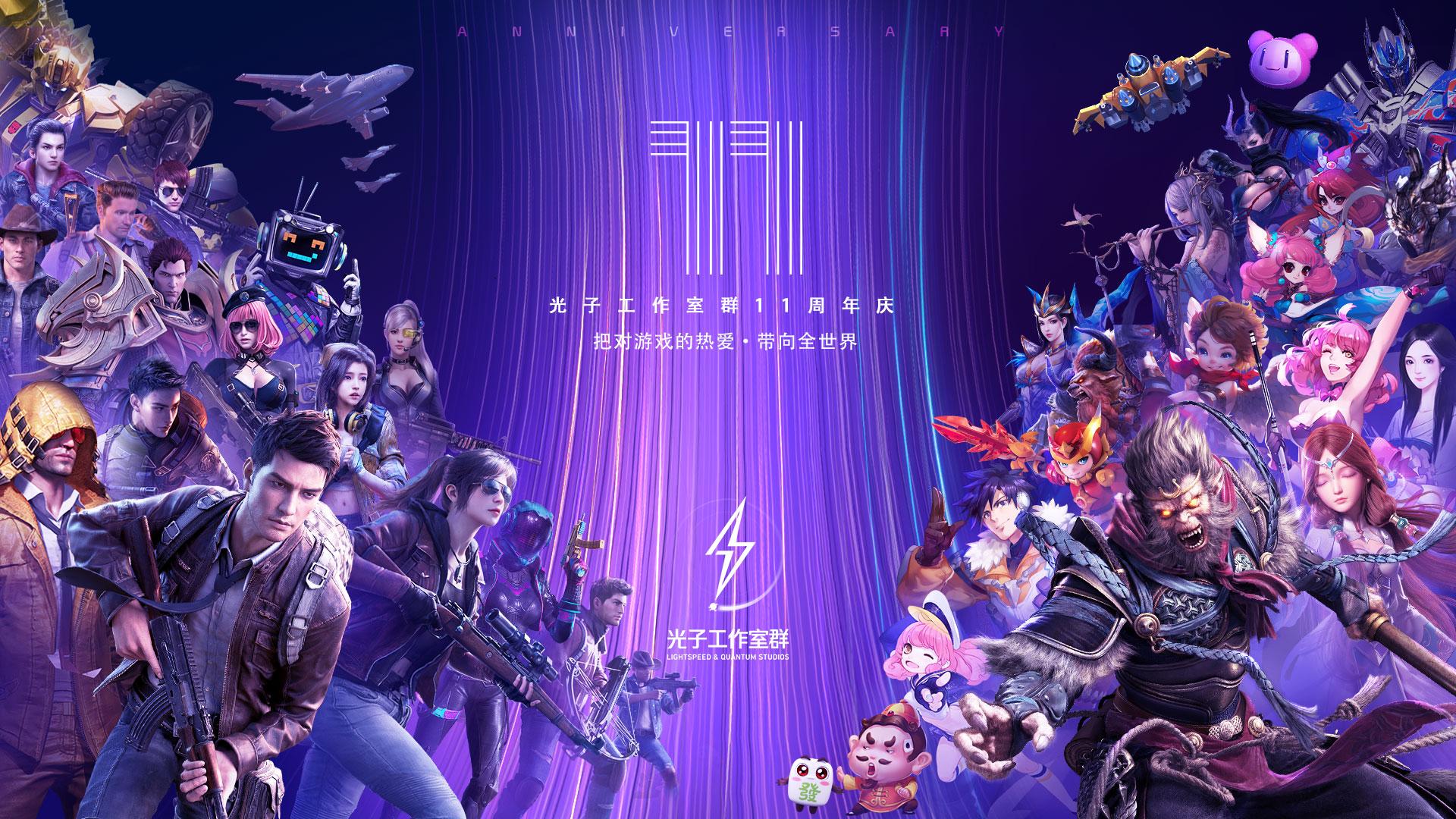 光子工作室群11周年——把对游戏的热爱带向全世界