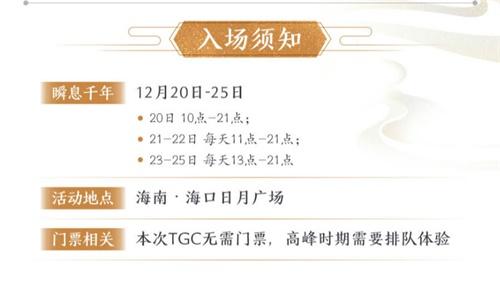 """2019海南TGC天刀参展确定,三次元的""""天衣阁""""了解一下?"""