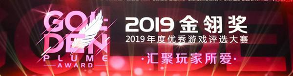 """恺英网络荣获2019金翎奖""""最具影响力移动游戏发行商"""" 多款产品蓄势待发"""