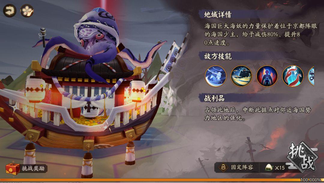 终章降临《阴阳师》全新世界活动京都决战来袭!