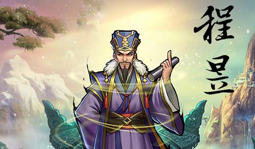 《英雄爱三国》典藏程昱开启