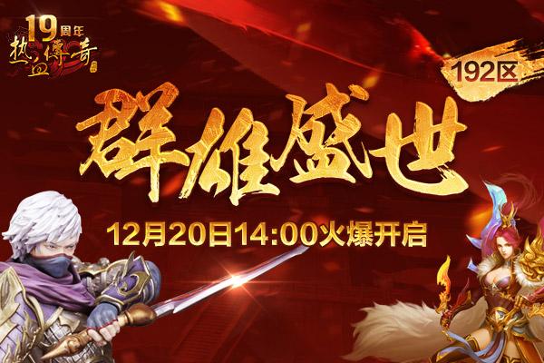 传奇陪你跨年!群雄盛世(192区)12月20日火爆上线!