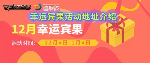 《穿越火线》手游12月幸运宾果活动地址介绍