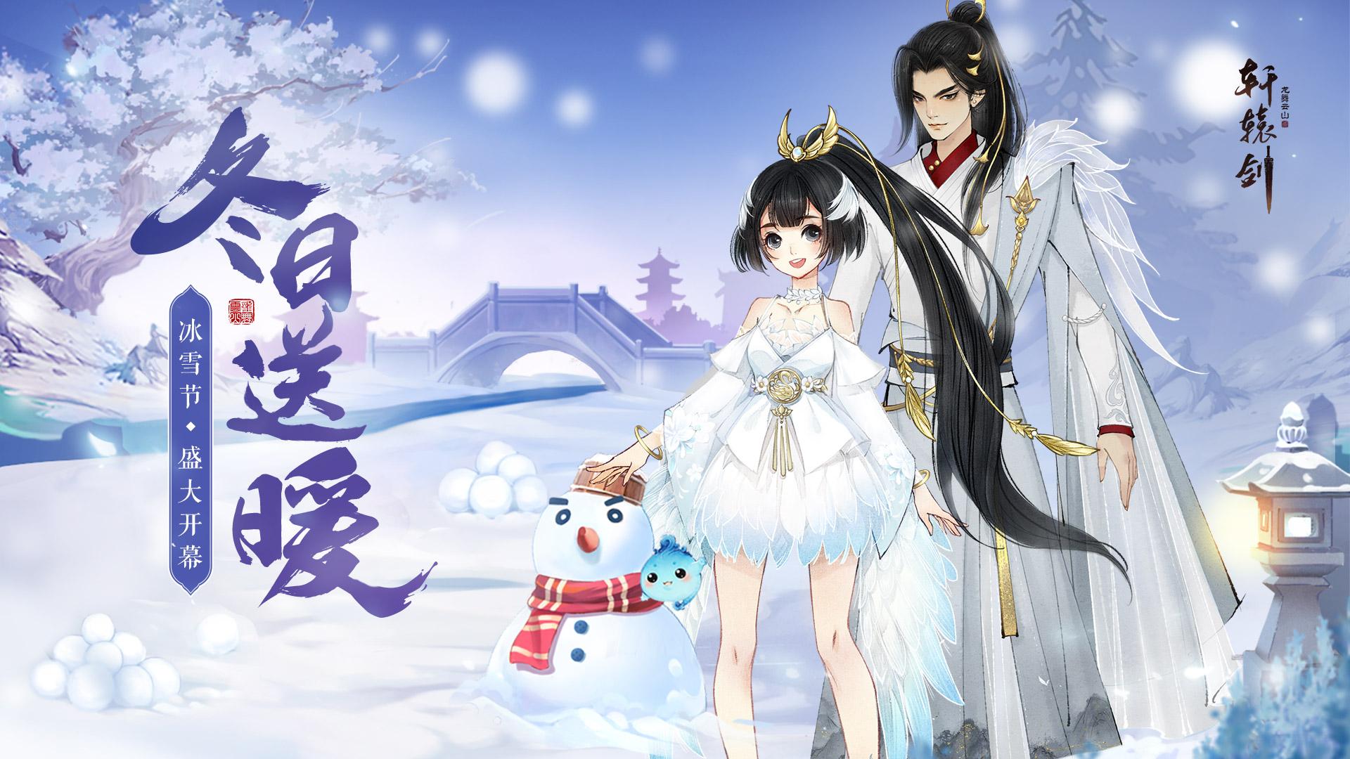 情暖冬至,《轩辕剑龙舞云山》冰雪节盛大开幕
