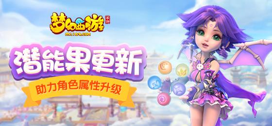 剑指最强,《梦幻西游》手机游戏潜能果全新改版
