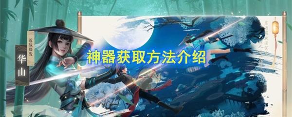 《新笑傲江湖》神器获取方法介绍