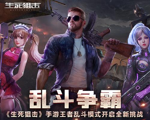乱斗争霸 《生死狙击》手机游戏王者乱斗模式上线全新挑战