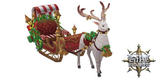 当圣诞遇到二周年庆典 《奇迹:最强者》驯鹿坐骑先行