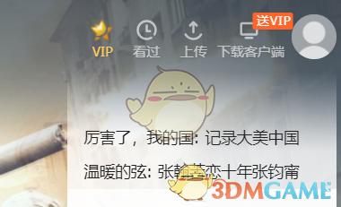 《腾讯视频》登录别人会员账号方法介绍