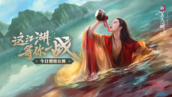 《新笑傲江湖》手游今日燃情公测 肖战代言这江湖等你一战
