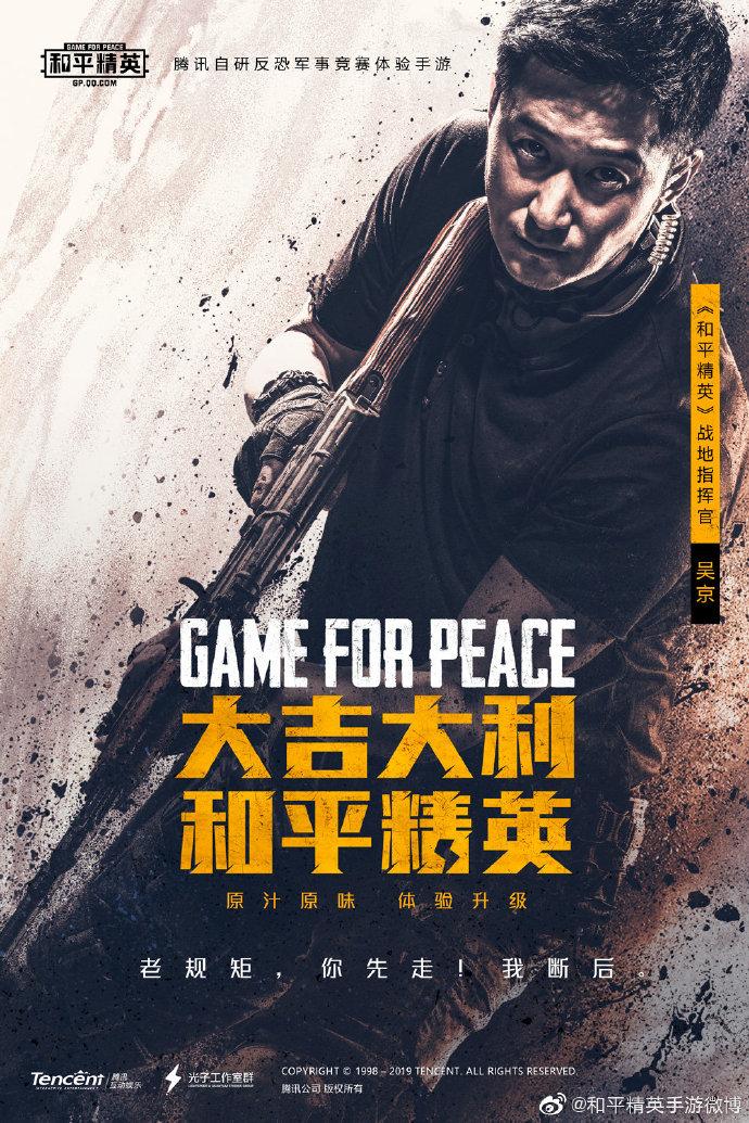 《和平精英》发布真人宣传片:吴京参演带来战争大片既视感![视频][多图]图片3