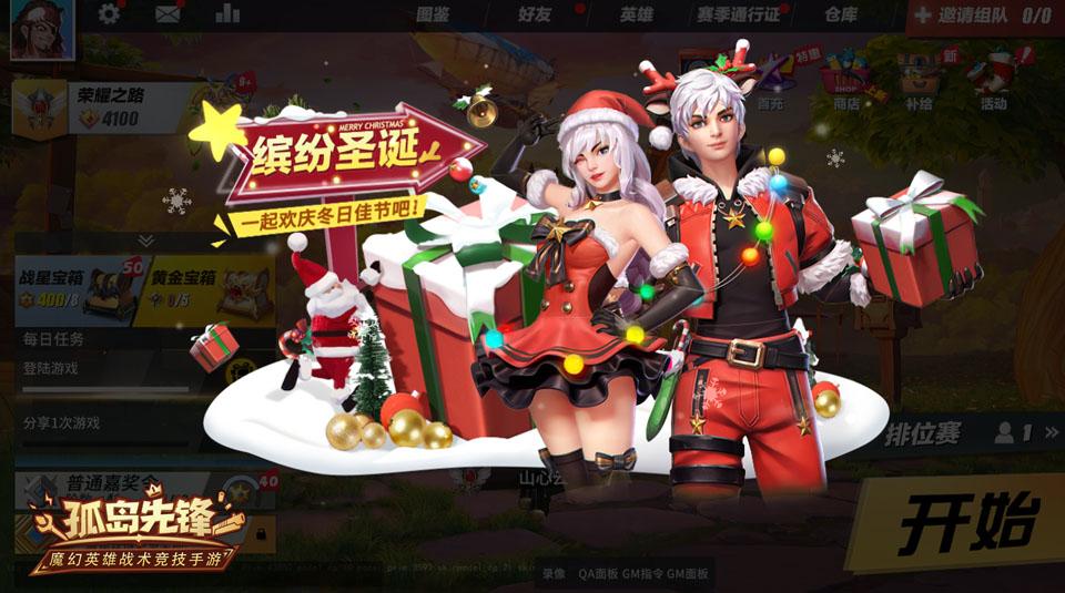 缤纷圣诞,冰雪魔法,《孤岛先锋》陪你惊喜狂欢!
