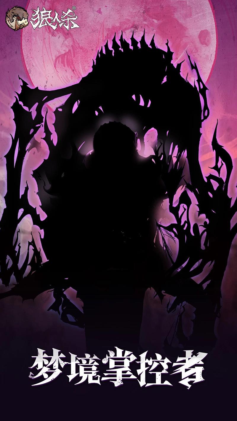 《狼人杀官方》新角色:来自噩梦的恐惧,狼人阵营的梦境掌控者!
