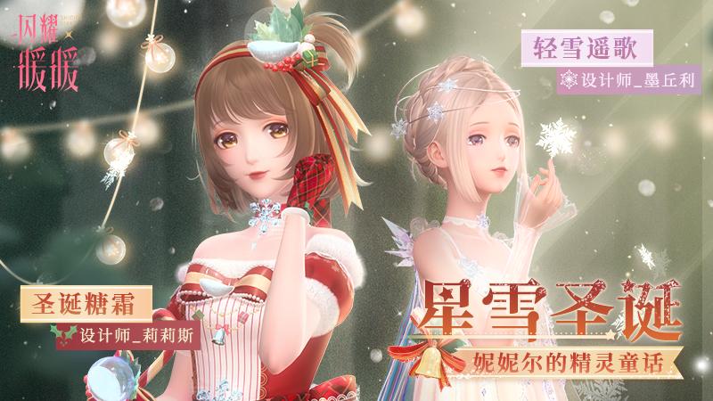 《闪耀暖暖》迎来妮妮尔圣诞庆典 与玩家共同欢庆温暖圣诞节