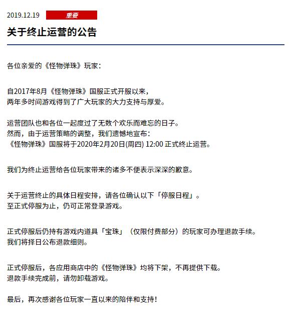 《怪物弹珠》国服宣布停止运营 明年2月20日正式关闭