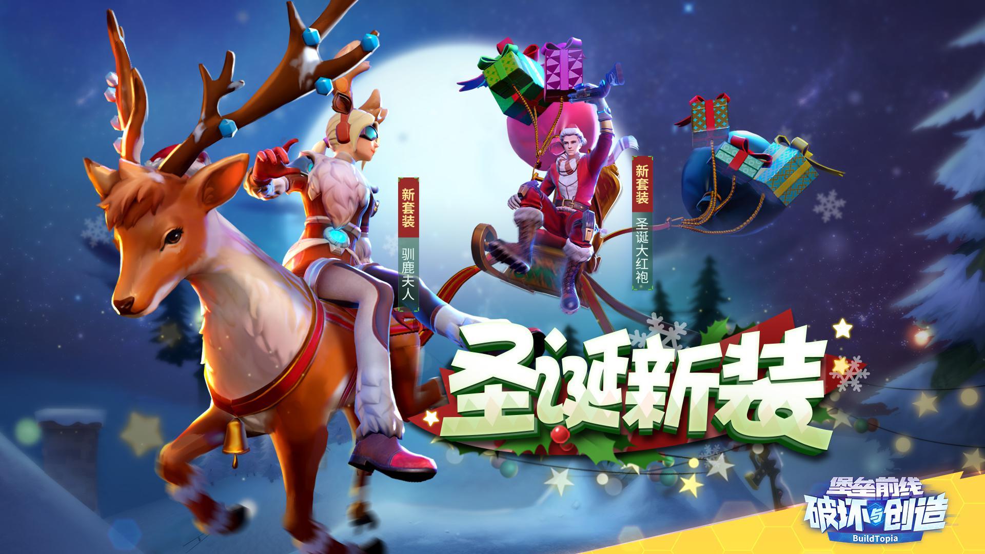 圣诞礼物安排!《堡垒前线》缤纷圣诞集糖果换史诗降落伞