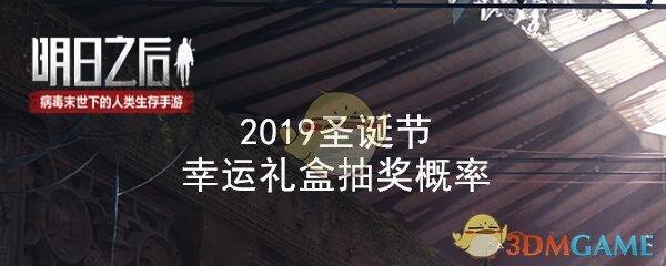 《明日之后》2019圣诞节幸运礼盒抽奖概率