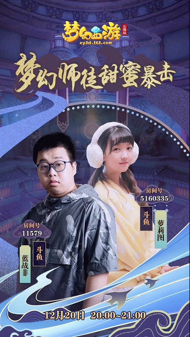 《梦幻西游三维版》侠义主播团招募开启!