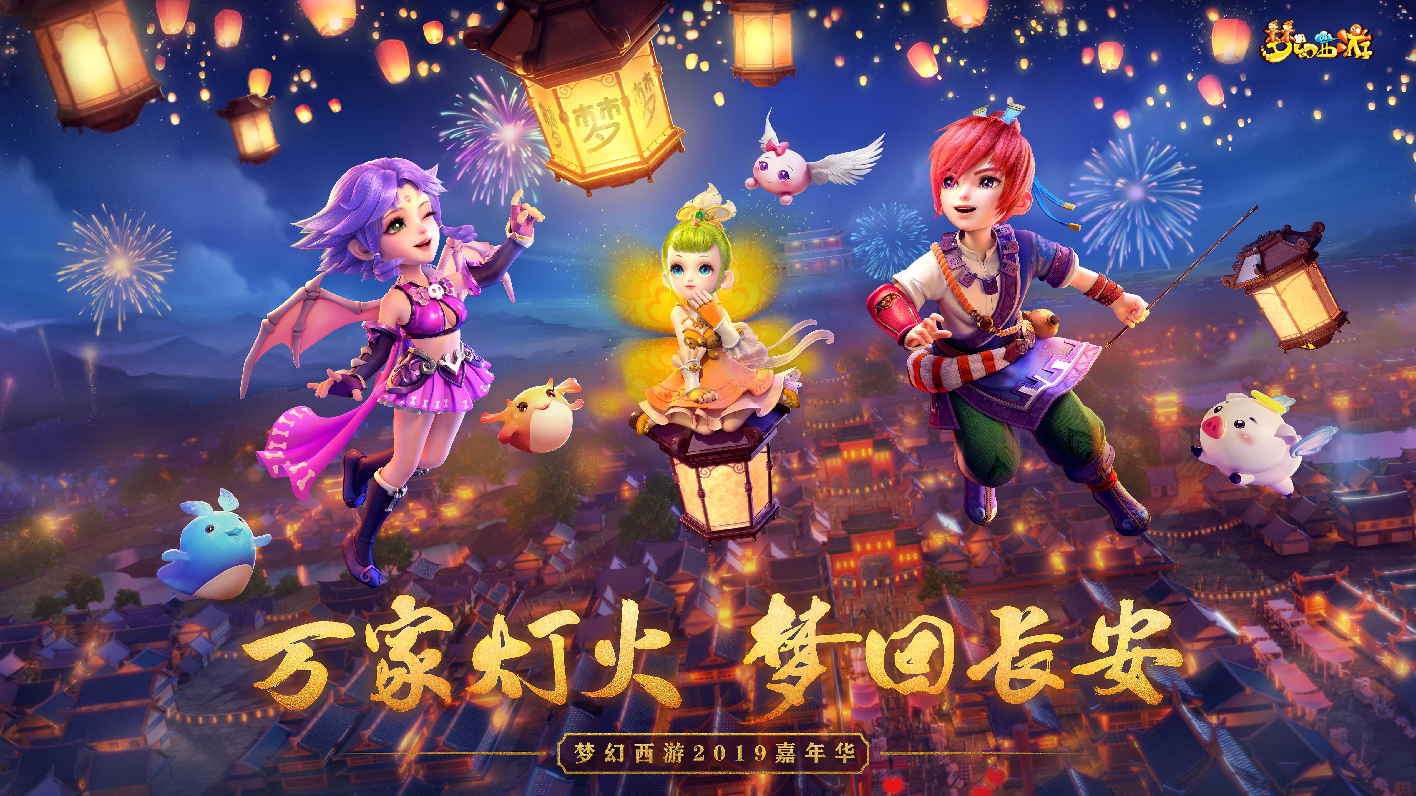万家灯火梦回长安,梦幻西游2019嘉年华明日上线!