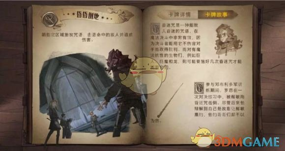 《哈利波特:魔法觉醒》战斗模式与玩法系统详解