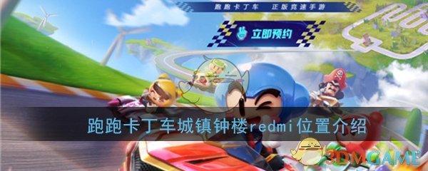 《跑跑卡丁车》手游城镇钟楼redmi位置介绍