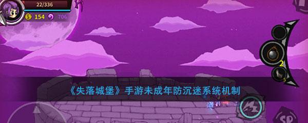 《失落城堡》手游未成年防沉迷系统机制