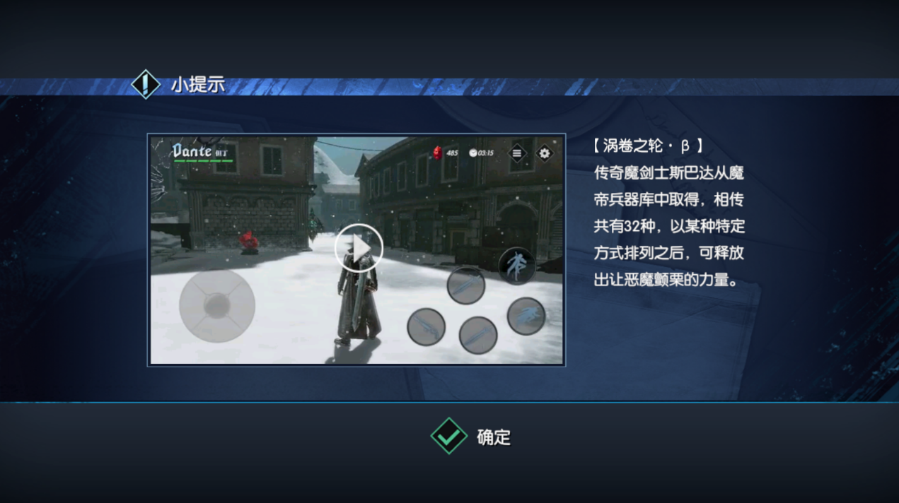 """《鬼泣-巅峰之战》评测:货真价实的""""鬼泣""""手游"""