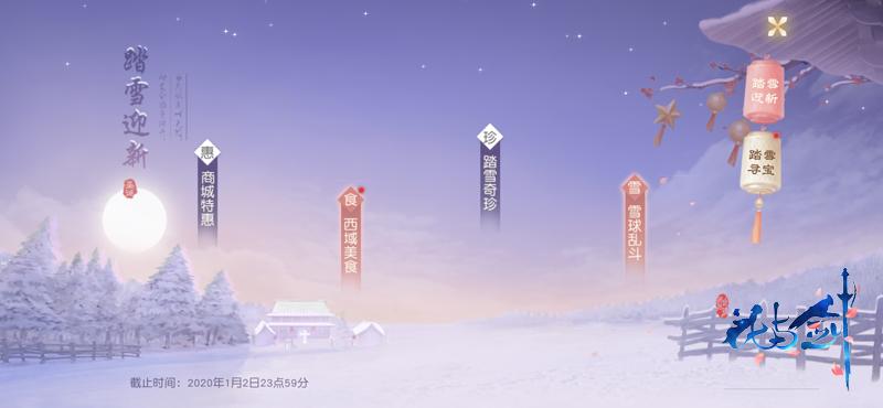 """与心上人夜游长安赏夜景 """"花与剑""""踏雪节暖心开启"""