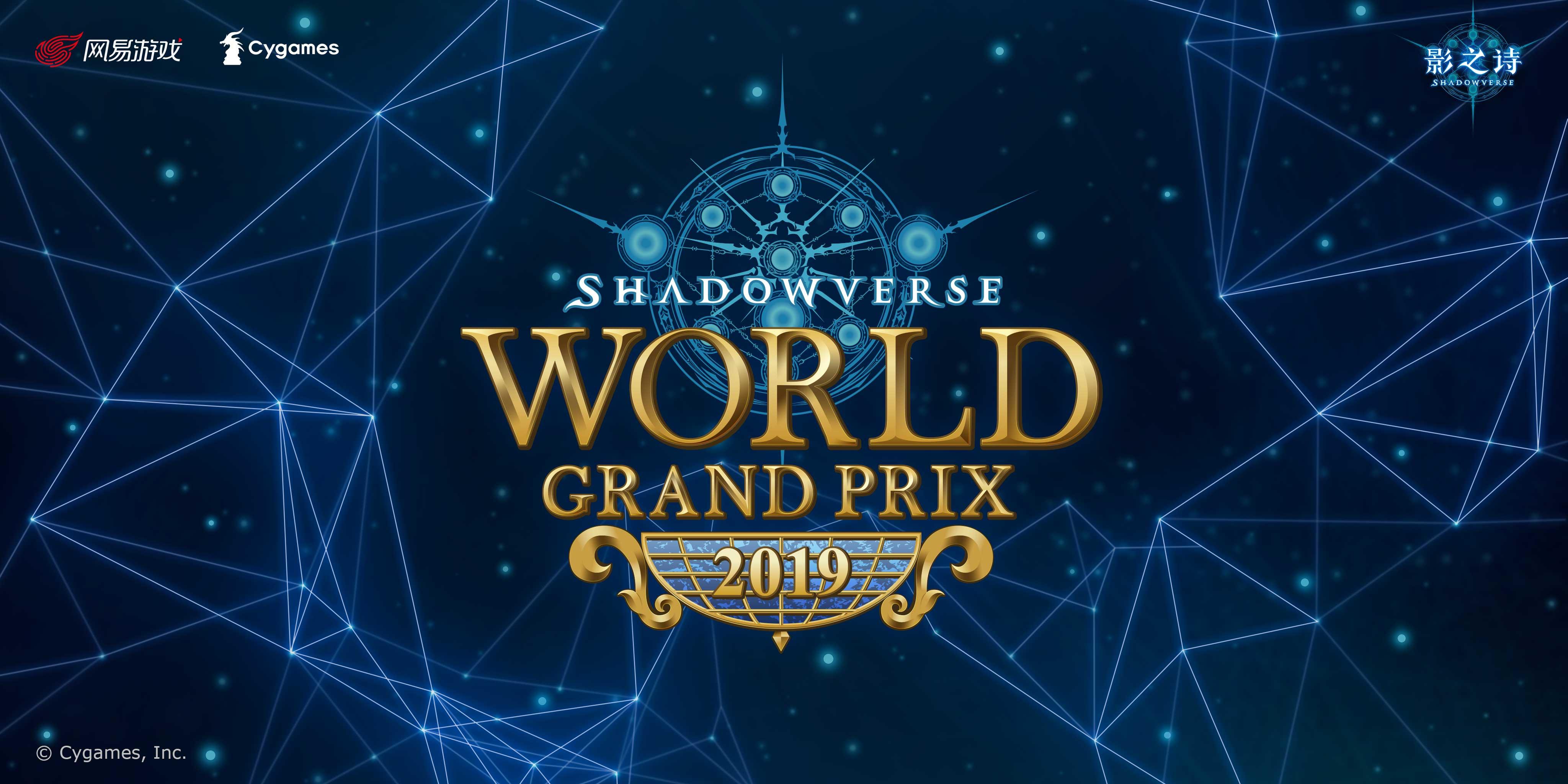 绚丽启幕,荣耀出征!《影之诗》WGP2019世界大赛今日开赛!