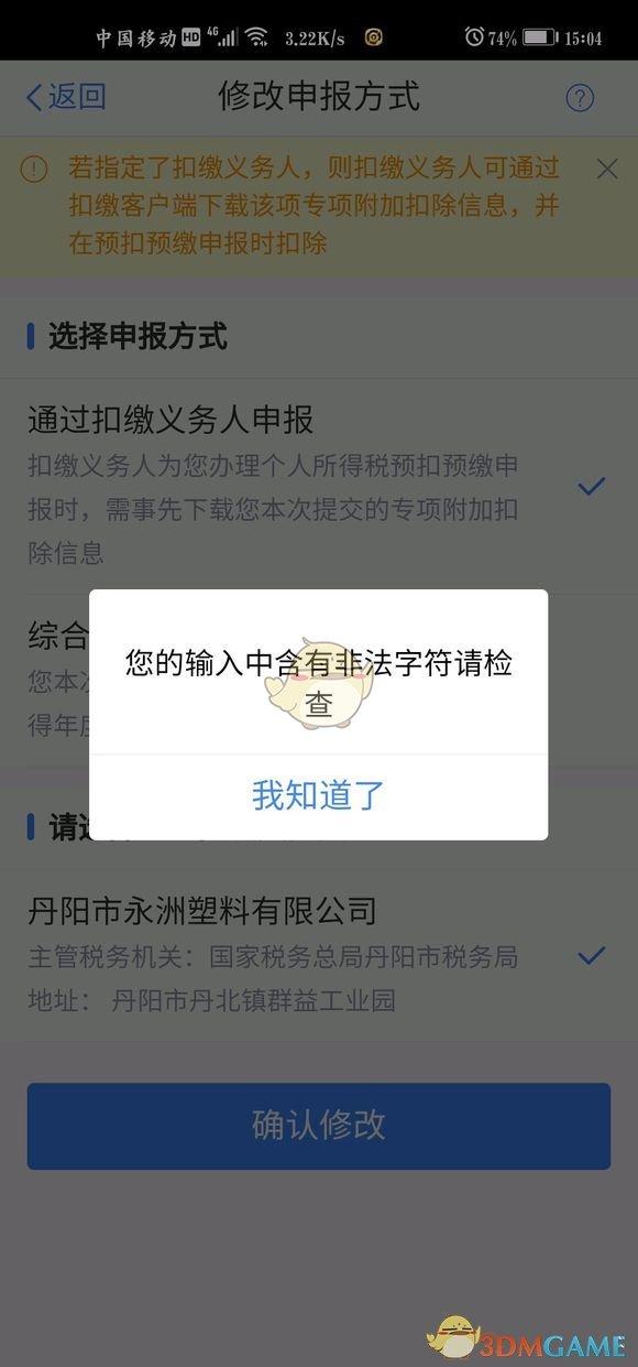 《个人所得税》app提示非法字符解决办法