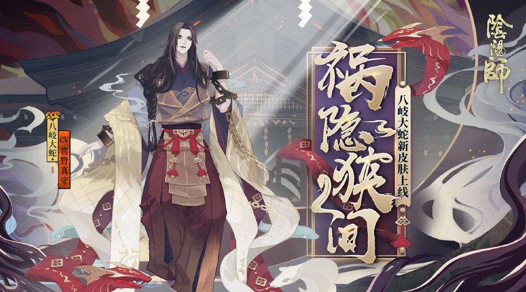 《阴阳师》新皮肤八岐大蛇祸隐狭间上线时间介绍