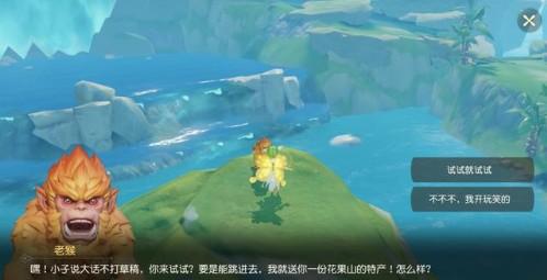 《梦幻西游三维版》飞越水帘洞任务攻略