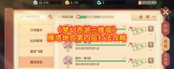 《梦幻西游三维版》雁塔地宫第四层打法攻略