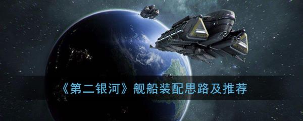 翱翔天际,《第二银河》优秀舰船是什么样的?