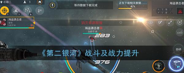 铁与火的碰撞,《第二银河》中闪耀星空的战斗是怎样发生的!