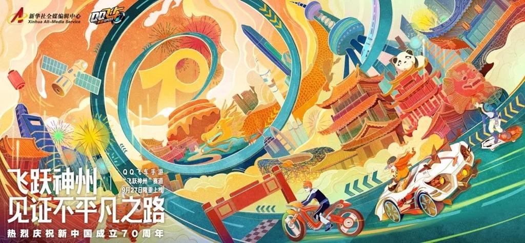 TGC腾讯数字文创节圆满收官,《QQ飞车》概念馆呈现沉浸式极速体验!