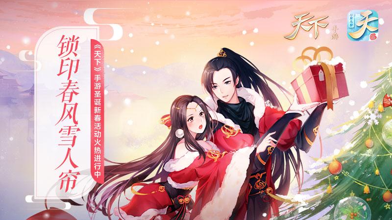 《天下》手游圣诞不降温,至尊福利陪你度过大荒暖冬!
