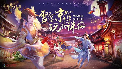 """全新挑战副本上线 诛仙手游""""傲雪临渊""""今日开启"""