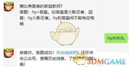 《火影忍者手游》12月28日微信每日一题答案