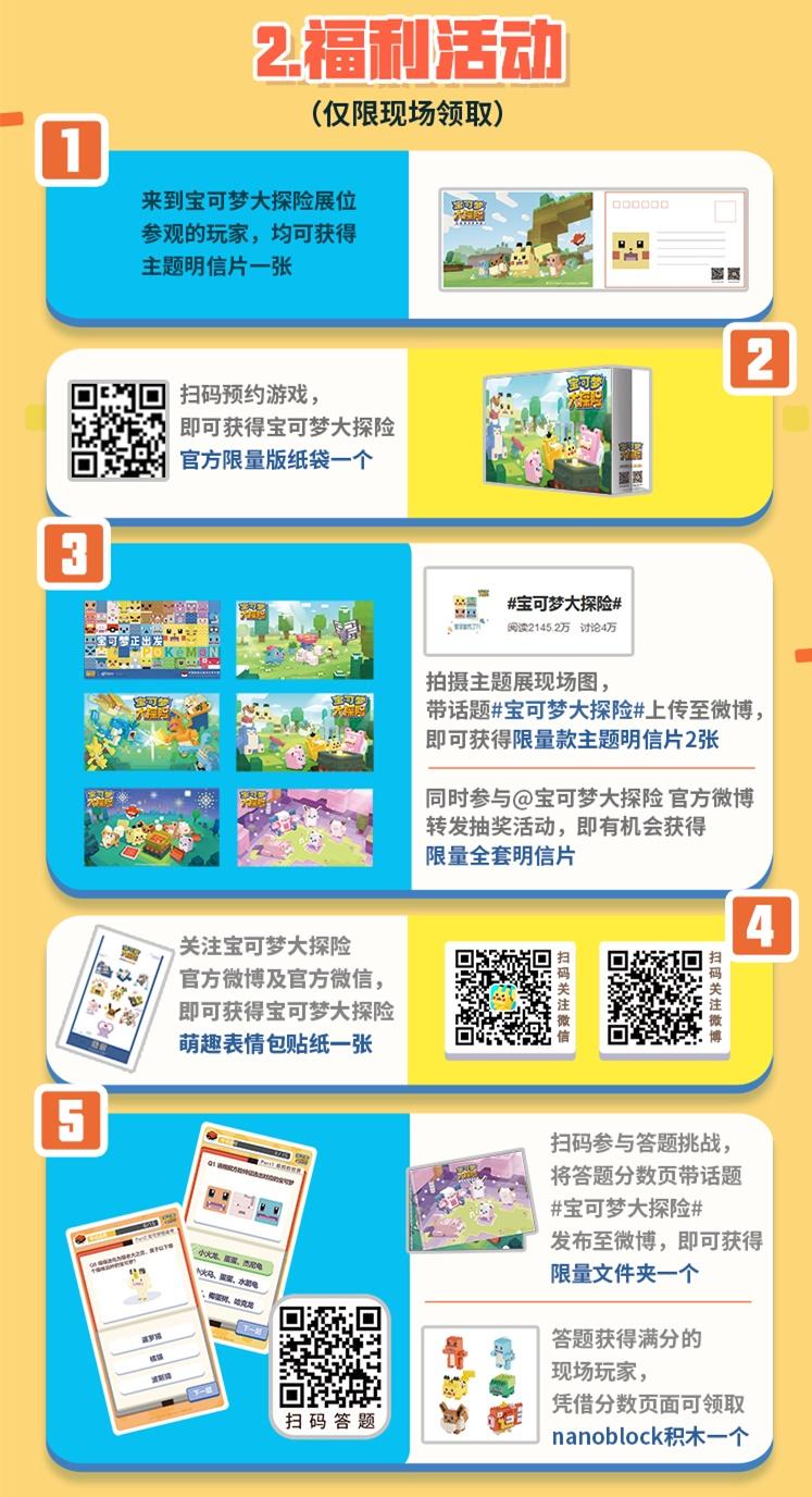 《宝可梦大探险》参展广州萤火虫漫展 元旦与你一起邂逅宝可梦
