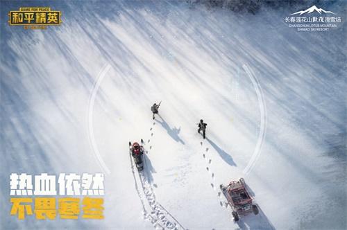 """和平精英全新""""极寒模式""""上线!携手四大雪场带你体验""""雪地""""夺冠[视频][多图]图片3"""
