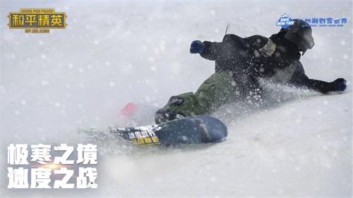 """和平精英全新""""极寒模式""""上线!携手四大雪场带你体验""""雪地""""夺冠[视频][多图]图片5"""